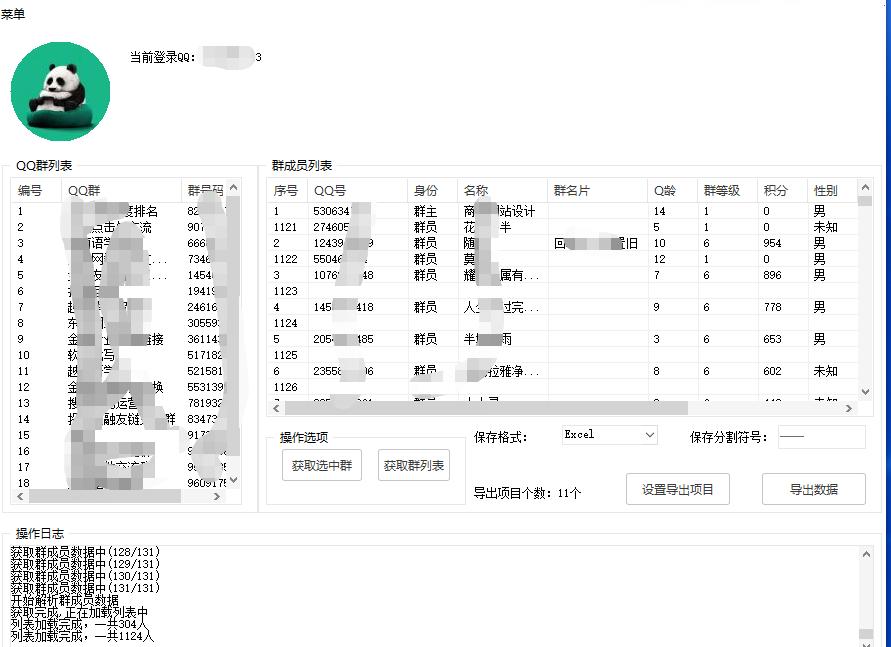 QQ群成员信息提取工具