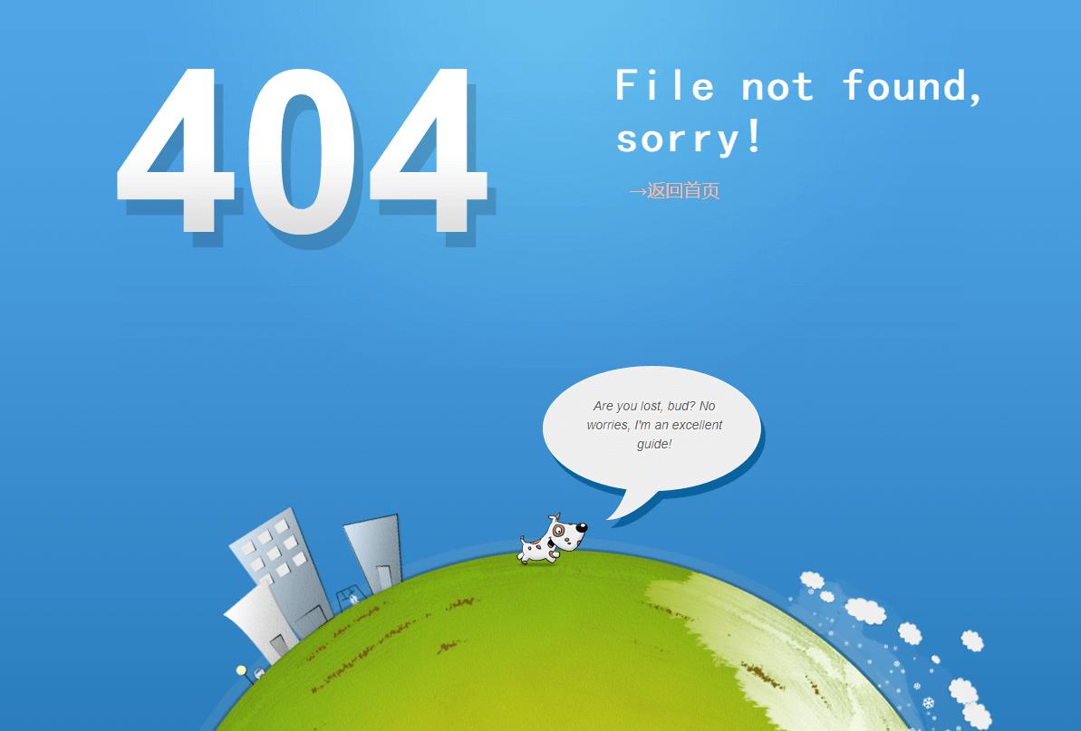 可爱小狗404页面模板下载(动态)